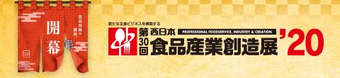第29回西日本食品産業創造展2020