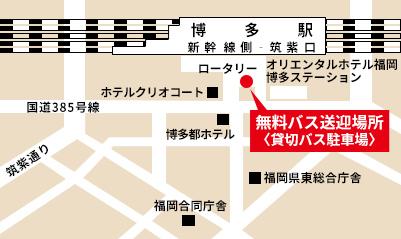 JR博多駅筑紫口発 無料バスのりば案内図