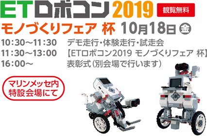 ETロボコン2019 モノづくりフェア杯