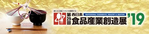 食品産業創造展'19