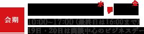 会期2021年5月19日水→21日金 10:00~17:00(最終日は16:00まで)19日・20日は商談中心のビジネスデー