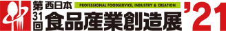 第31回西日本食品産業創造展'21 新たなる食ビジネスを構築する