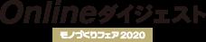 Onlineダイジェスト モノづくりフェア2020