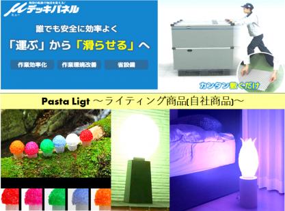 大栄工業 - モノづくりフェア2020 Onlineダイジェスト