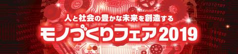 モノづくりフェア2019