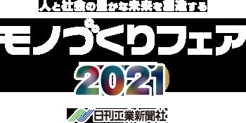 人と社会の豊かな未来を創造する モノづくりフェア2021 日刊工業新社